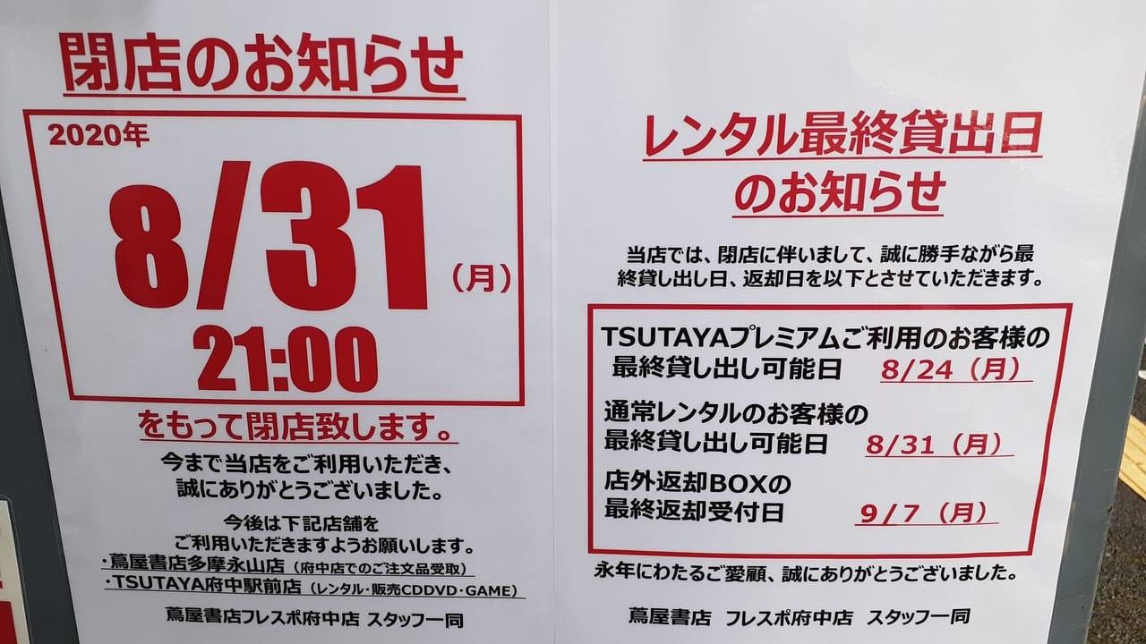 TSUTAYAさん閉店の案内です。