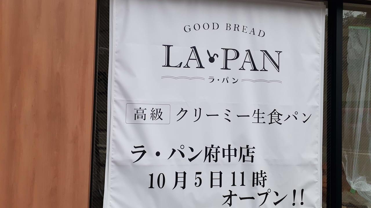 ラ・パン府中店オープン。