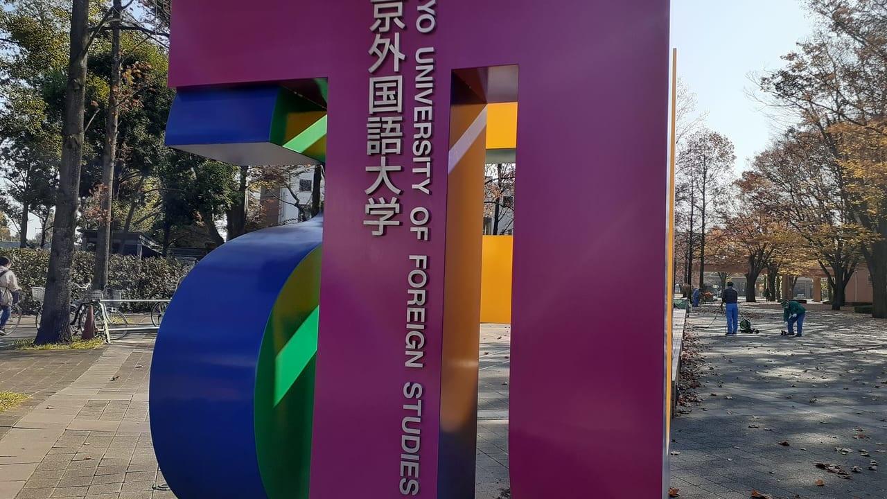 東京外国語大学のキャンパス入口です。