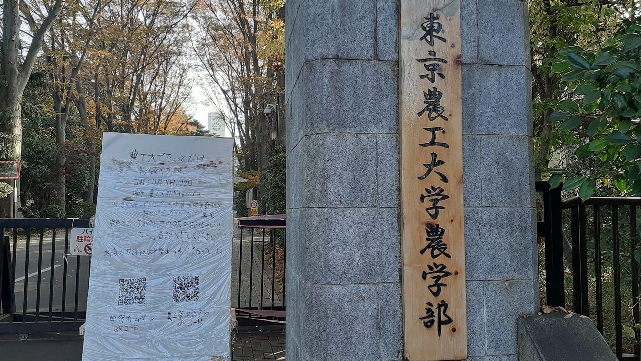 東京農工大学農学部の入り口です。