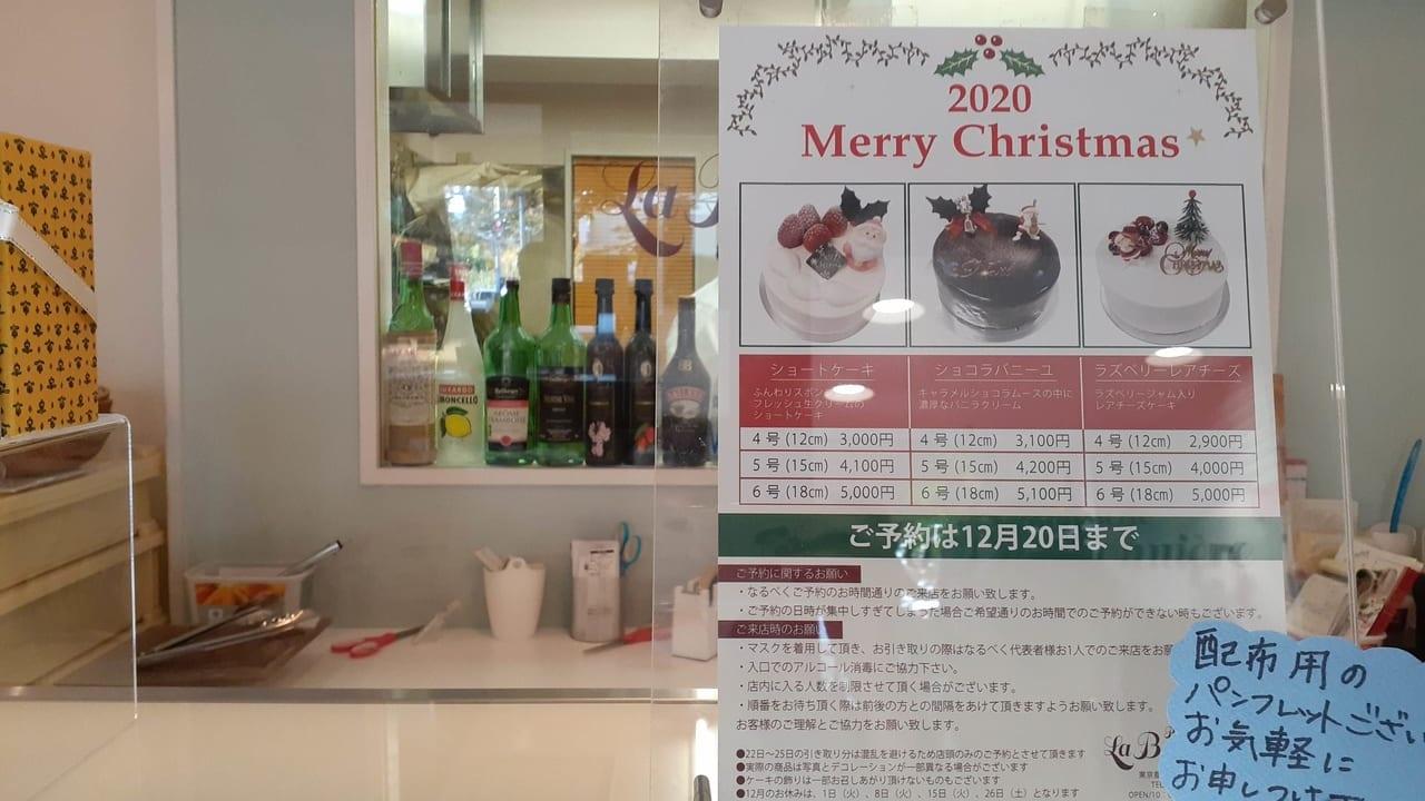 クリスマスケーキ予約中です。