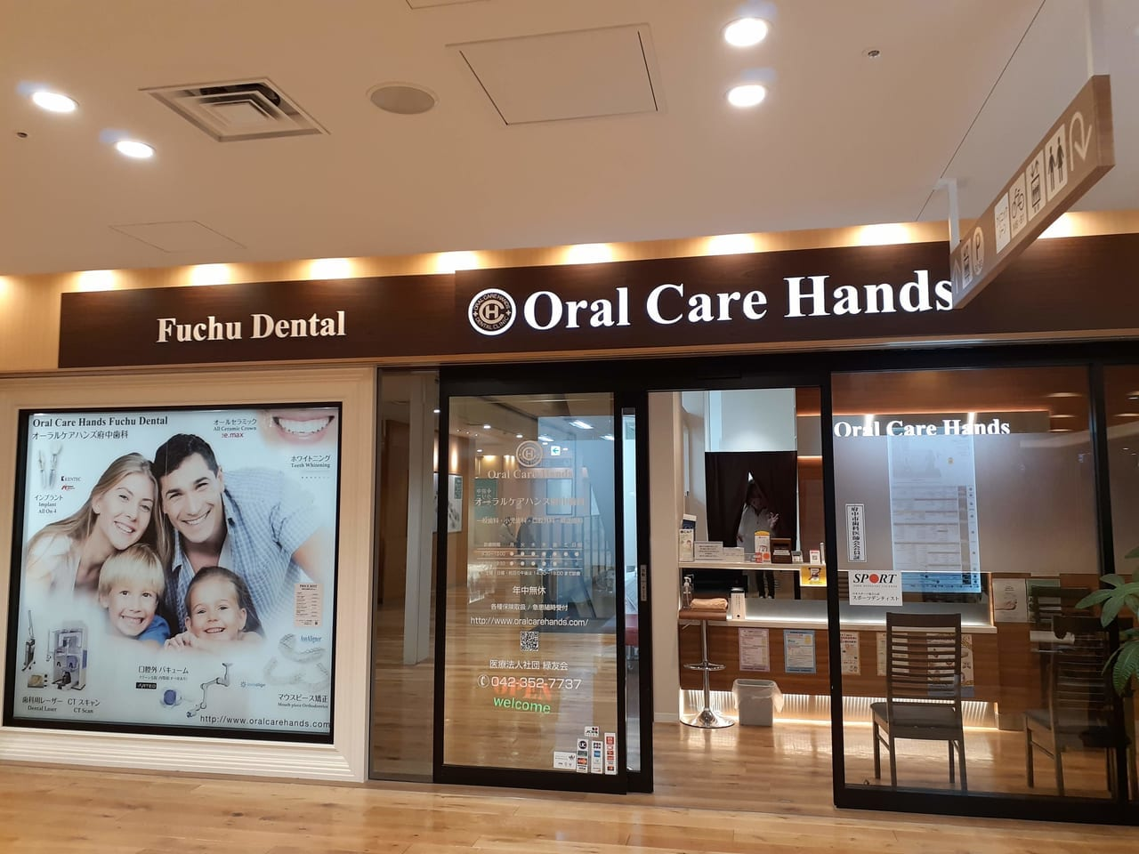 オーラルケアハンズ府中歯科です。